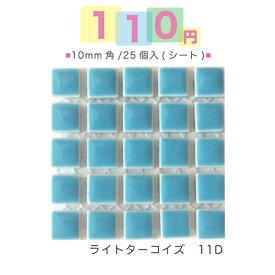 100円タイル(税込110円)10mm角モザイクタイル25粒入り(シート)ライトターコイズ(11D)