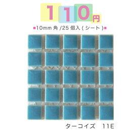 100円タイル(税込110円)10mm角モザイクタイル25粒入り(シート)ターコイズ(11E)
