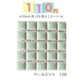 100円タイル(税込110円)10mm角モザイクタイル25粒入り(シート)ペールミント(12B)