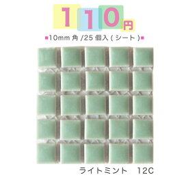 100円タイル(税込110円)10mm角モザイクタイル25粒入り(シート)ライトミント(12C)