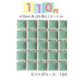 100円タイル(税込110円)10mm角モザイクタイル25粒入り(シート)ミントグリーン(12D)