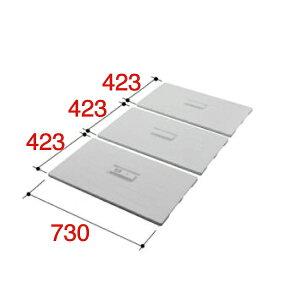風呂ふた 1300用組ふた(3枚) TWC-130 浴槽サイズ73×130cm用(実寸サイズ730×1269mm) / LIXIL INAX