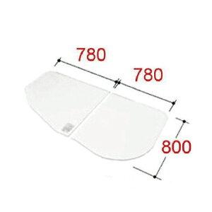 風呂ふた 1600用組ふた(2枚) YFK-1676B(1)L 左タイプ 浴槽サイズ 80×160cm用(実寸サイズ800×1560mm) / LIXIL INAX