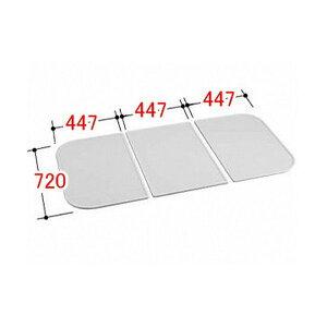 風呂ふた 1400用組ふた(3枚) YFK-1475C(5) 浴槽サイズ 75×140cm用(実寸サイズ720×1341mm) / LIXIL INAX