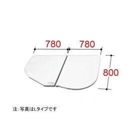 風呂ふた 800×1560mm 1600用保温組ふた(2枚) YFK-1676B(2)L-D / LIXIL INAX