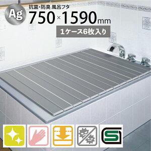 風呂ふた(6枚セット) 巻ふた AG折りたたみふた 750×1590mm L-16 / 東プレ