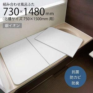 風呂ふた 冷めにくい Ecoウォームneo 3枚組 L-15 浴槽サイズ 75×150cm用(実寸サイズ730×1480mm) / 東プレ