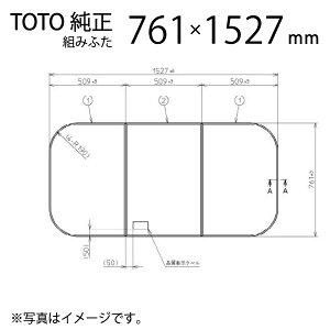 風呂ふた 組み合わせふろふた 3枚組 PCD1670 浴槽サイズ 75×150cm用(実寸サイズ761×1527mm) / TOTO