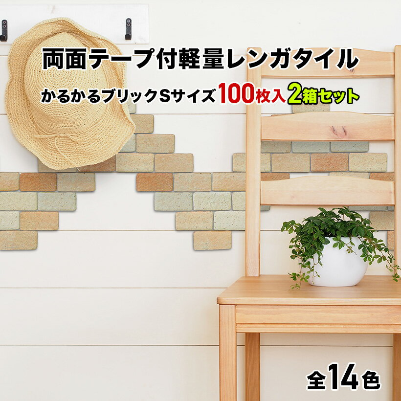 【2箱セット】軽量レンガタイル かるかるブリック Sサイズ(ミニサイズ) 100枚入両面テープ付[日本製]キッチン カウンター トイレ 玄関 壁 壁紙 シール 猫 爪とぎ DIY
