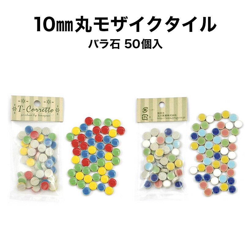 モザイクタイル 10mm丸 MIXカラー バラ石 50個入 小袋入り かわいい モザイクタイ 雑貨 インテリア クラフト