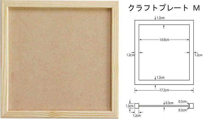 木製クラフトプレートM 150角 [小袋入り/雑貨/インテリア/フォトフレーム/アートモザイク/DIY/タイル/キッチン/モザイクタイル/キッチン]