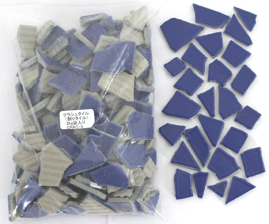 割りタイル CR-AC-5-S2kg袋入(割りモザイクタイル)クラシュタイル小割