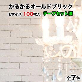 【送料無料】【簡単すぐ張れるテープセット済】軽量 レンガ タイル かるかるオールドブリック Lサイズ 100枚入(予備分プラス4枚入)目地なし1.2m2分【エコ梱包】