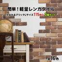 タイル 軽量レンガ【3箱セット】【かるかるブリック Lサイズ 115枚入(予備分プラス5枚入)】レンガ タイル 壁紙 DIY …