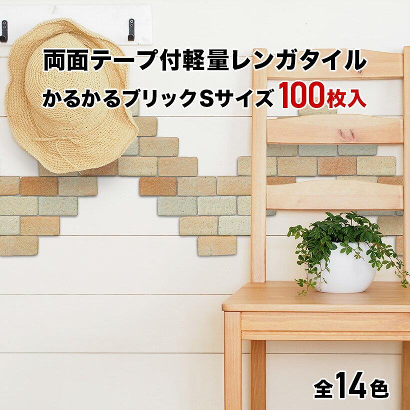 軽量レンガタイル かるかるブリック Sサイズ(ミニサイズ) 100枚入両面テープ付[日本製]キッチン カウンター トイレ 玄関 壁 壁紙 シール 猫 爪とぎ DIY