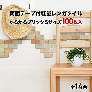 タイル 軽量レンガ かるかるブリック Sサイズ 100枚入両面テープ付 日本製 壁紙 シール キッチン カウンター トイレ 玄関 壁 猫 爪とぎ DIY