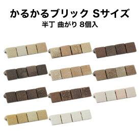 軽量レンガかるかるブリック Sサイズ半丁(ミニサイズ) 曲8個入 サイズ(約)短辺4.5×長辺4.5cm×高さ4.5cm※両面テープは付属しておりません[日本製]キッチン カウンター トイレ 玄関 壁 壁紙 シール 猫 爪とぎ DIY