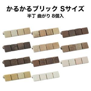 軽量レンガかるかるブリック Sサイズ半丁(ミニサイズ) 曲8個入 サイズ(約)短辺4.5×長辺4.5cm×高さ4.5cm※両面テープは付属しておりません[日本製]キッチン カウンター トイレ 玄関 壁 壁紙