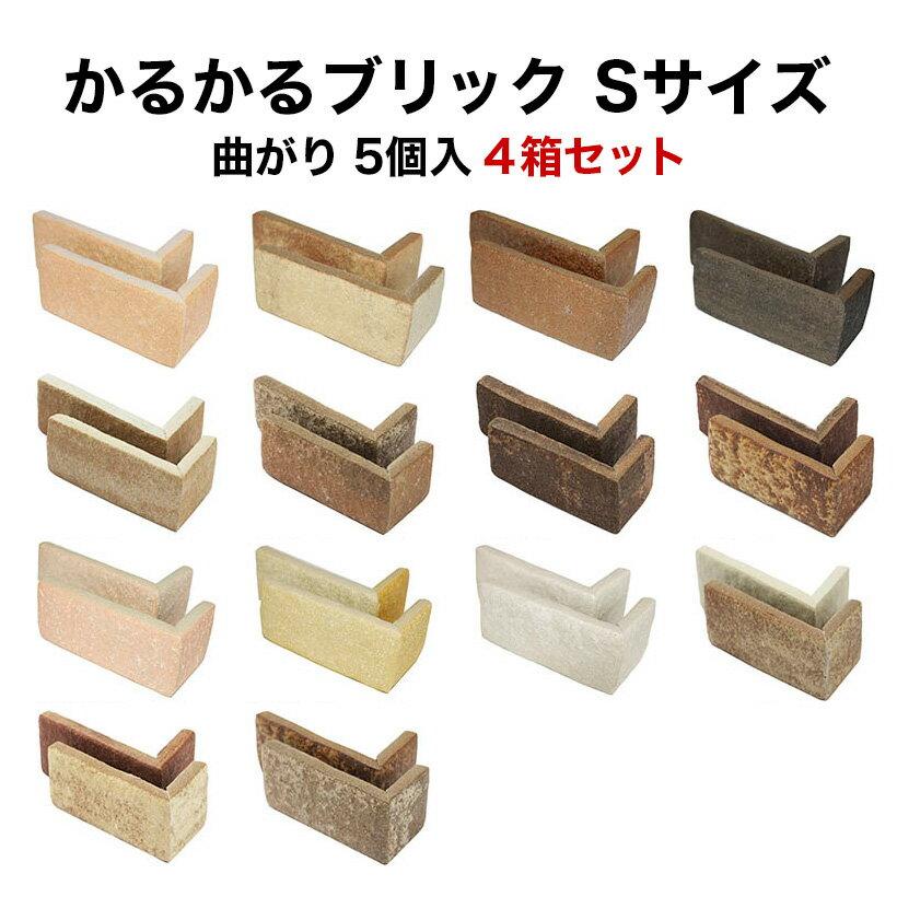 【4箱セット】軽量レンガ タイル かるかるブリック Sサイズ(ミニサイズ) コーナー5個入 サイズ(約)短辺4.5×長辺9.5cm×高さ4.5cm