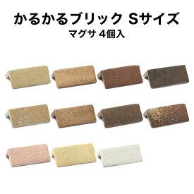 【全品10倍P+5% 9/22 23:59まで】タイル 軽量レンガ 【かるかるブリック Sサイズ(ミニサイズ) マグサ4個入】サイズ約4.5×4.5cm×9.5※両面テープは付属しておりません。 日本製 キッチン カウンター トイレ 玄関 壁 壁紙 シール