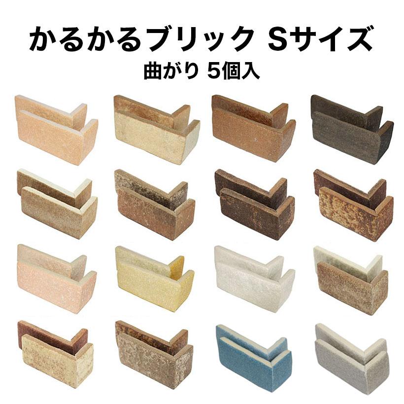 軽量レンガかるかるブリック Sサイズ(ミニサイズ) コーナー5個入 サイズ約4.5×9.5cm 受注生産品 ※両面テープは付属しておりません[日本製]キッチン カウンター トイレ 玄関 壁 壁紙 シール 猫 爪とぎ DIY