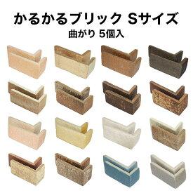 タイル 軽量レンガ【かるかるブリック Sサイズ(ミニサイズ) コーナー5個入】サイズ約4.5×9.5cm 受注生産品 ※両面テープは付属しておりません 日本製 キッチン カウンター トイレ 玄関 壁 壁紙 シール 猫 爪とぎ DIY