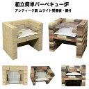 組立て簡単アンティークレンガ バーベキュー炉(ムライト質棚板・網付)