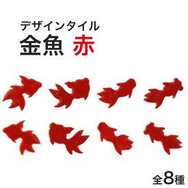 モザイクタイル バラ売り バラ石 デザインタイル 金魚 赤 小袋入り