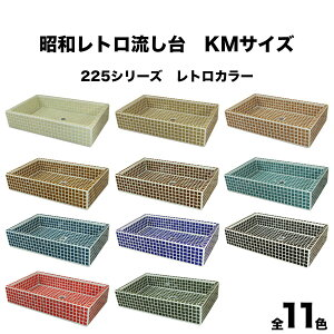 ガーデンシンク タイル 流し台 KMシリーズ レトロカラー 昭和レトロ スーパーホワイト生地を使用 送料無料