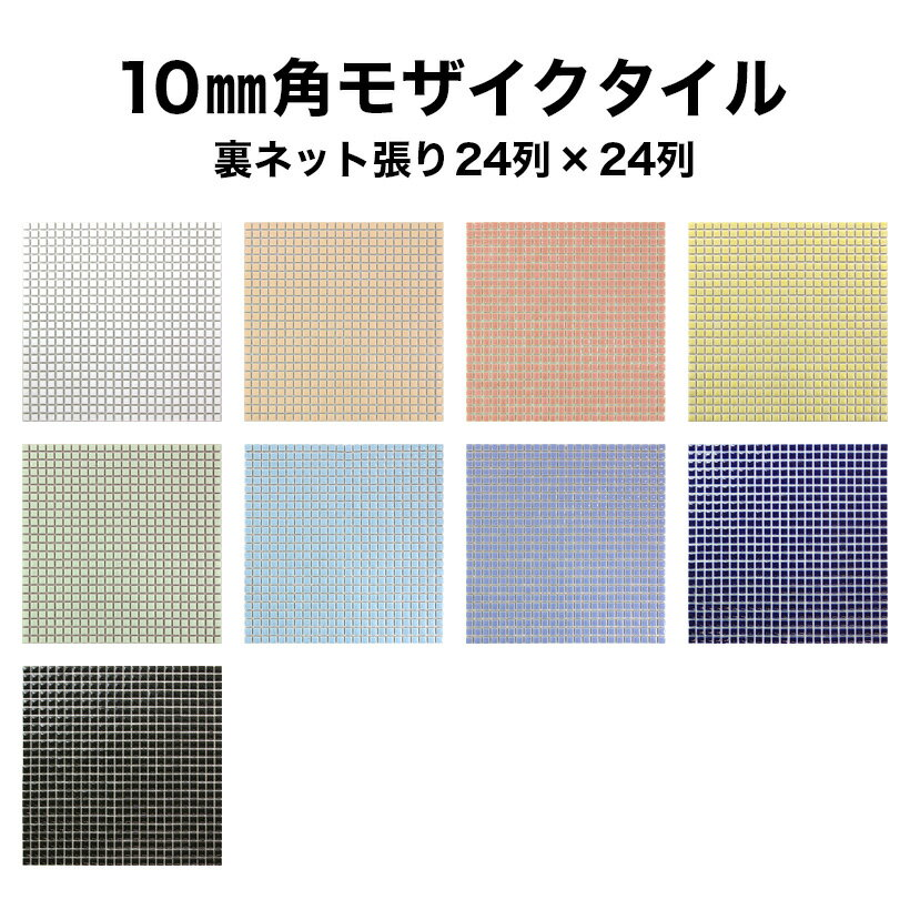 10mm角モザイクタイル シート レギュラーカラー 磁器質 施釉 裏ネット張り モザイクタイル 全10色 24列×24列 シート張り 日本製
