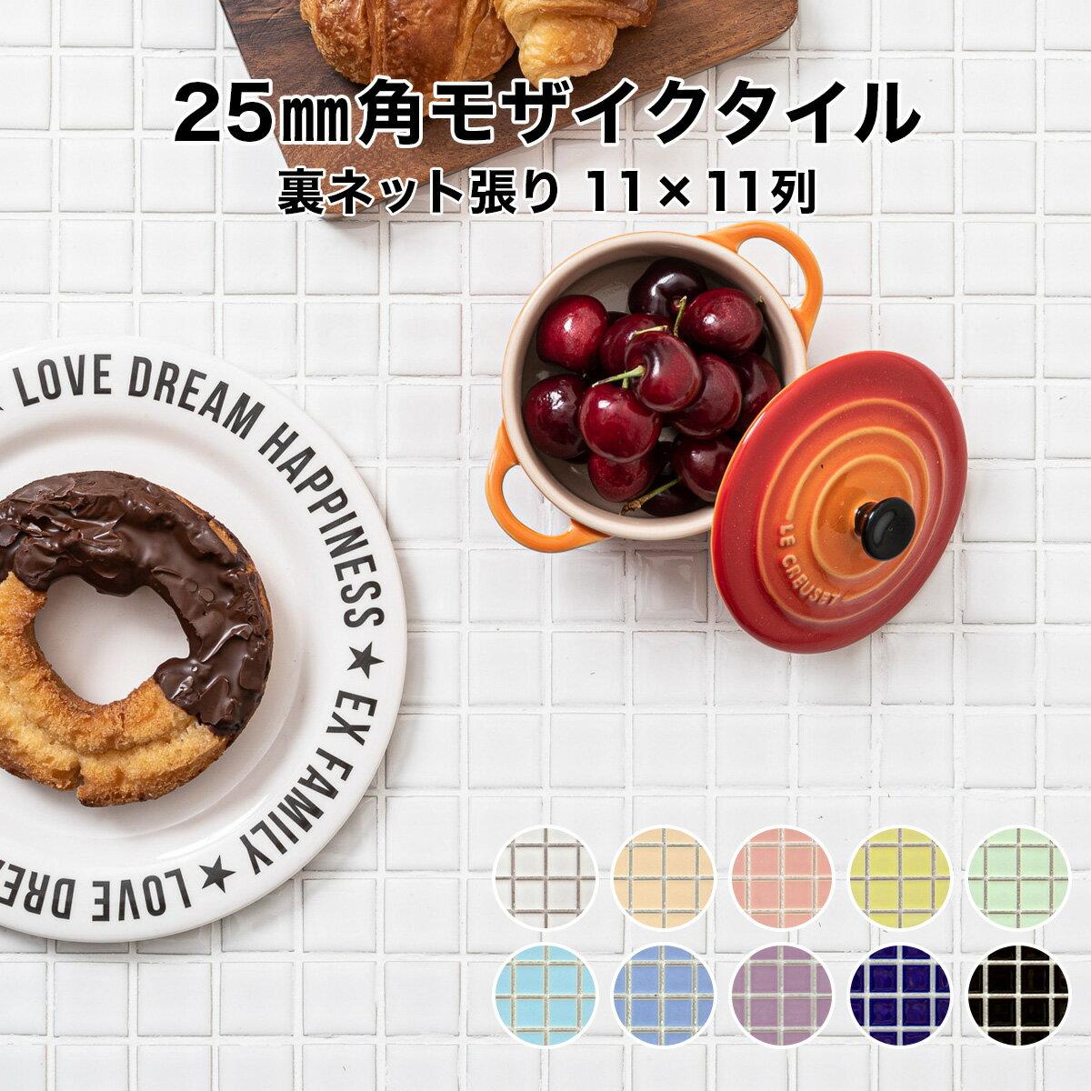 モザイクタイルシート 25mm角 裏ネット張り 磁器質 施釉 レギュラーカラー 全10色 30cm角 11列×11列 シート張り 日本製