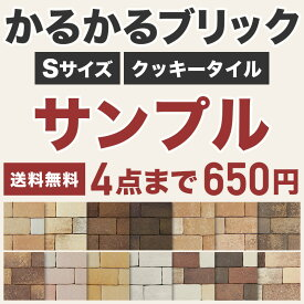 【全品10倍+5% 5/12・13 限定】かるかるブリックSサイズ・クッキータイル サンプル 4種類まで