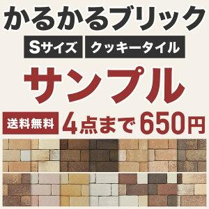 【全品5倍+5% 5/5日限定】かるかるブリックSサイズ・クッキータイル サンプル 4種類まで