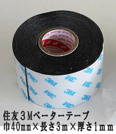 【全品10倍+5% 5/12・13 限定】強力両面テープ(外部・内部用)40mm×3m 1mm厚 1巻入 住友3Mベーターテープ 玄関用軽量レンガ かるかるブリックに最適