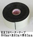 Tape-4cm-3m-2mm_1