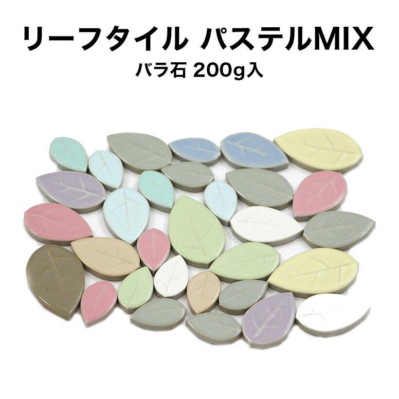 リーフタイル パステルMIXカラー バラ石 約200g入 20×12cm程度張れます モザイクタイル 葉っぱの形のタイルです 大・中・小の種類がランダムで入っています