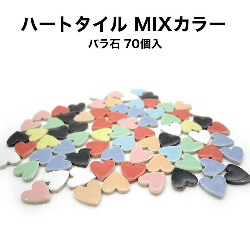 ハートタイル MIXカラー バラ石 約70個入 小袋入り モザイクタイル 雑貨 クラフト インテリア フォトフレーム