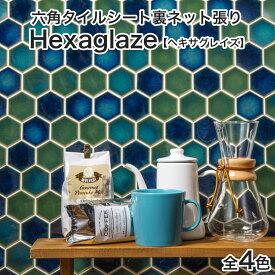 モザイクタイル シート 六角形タイルシート Hexaglaze(ヘキサグレイズ) 凹面 裏ネット張り 日本製 キッチン 洗面所 テーブル カウンター 工作 壁 壁紙 北欧 レトロ カフェ ハニカム DIY リフォーム