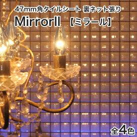 モザイクタイル シート 47mm角 Mirrorll(ミラール) 多角面 裏ネット張り 日本製 キッチン 洗面所 トイレ カウンター 工作 壁 壁紙 カフェ キラキラ DIY リフォーム