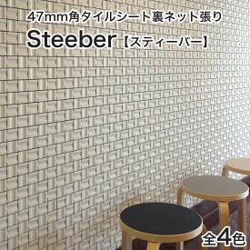 モザイクタイル シート47mm角 Steeber(スティーバー) 石面・ラウンド面状 裏ネット張り 日本製 キッチン 洗面所 トイレ カウンター 工作 壁 壁紙 カフェ 北欧 DIY リフォーム