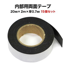【15個セット】強力専用両面テープ(内部用) 20mm×2m×0.7mm