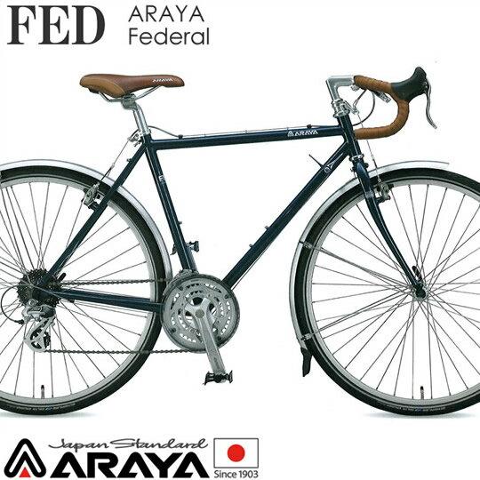 【送料無料※一部地域対象外】ARAYA FED アラヤ フェデラル 26×1-3/8インチ 2018年モデル Federal サイクリングに最適 ツーリングモデルのエントリーモデル 26インチタイヤ装備のツーリングバイク 新家工業 ツーリング車