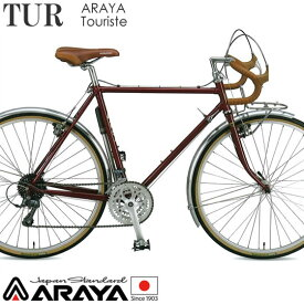 【送料無料】ARAYA TUR アラヤ ツーリスト 26×1-3/8インチ 2019年モデル Touriste 高速性を追加したミドルレンジのツーリングモデル 通販 新家工業 ツーリングバイク