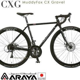 【送料無料】ARAYA CXG アラヤ マディフォックス CXグラベル 700×35C 2019年モデル MuddyFox CX Gravel マディフォックスから登場の グラベルロード 未舗装路も走れる ロードバイク 通販 かっこいいデザインが人気 新家工業