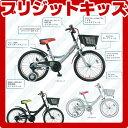 【完売】【2014年モデル】ブリヂストンの新ブランド ブリジット幼児自転車 ブリジットキッズ 18インチ BR18K4【大人びたシンプルスタイルにビビットカラーがポイント。】