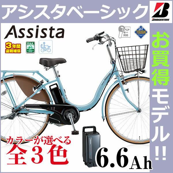 ブリヂストン アシスタベーシック A4B16 24インチ 3段変速付 ブリジストンのお買得電動自転車 人気モデル 基本性能充実のベストセラーモデル 電動アシスト自転車 24型
