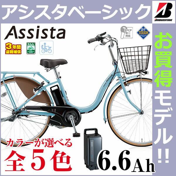 ブリヂストン アシスタベーシック A6B16 26インチ 3段変速付 ブリジストンのお買得電動自転車 人気モデル 基本性能充実のベストセラーモデル 電動アシスト自転車 26型