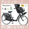 两个3个装上,3个自行车坐,支持从属于2016 burijisutonanjierino AG26-6 26英寸装修3段变速在的自动右外场手的普利司通小孩的自行车乘坐自行车安吉丽娜AG266 26型幼儿同乘自行车