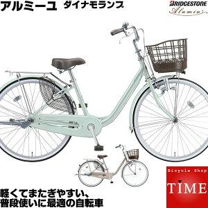 アルミーユ 24インチ 変速なし ダイナモランプ AU40 2018年モデル ブリヂストン シティサイクル 超軽量 ママチャリ アルミ製でとっても軽い自転車 ブリジストン 通勤用自転車 婦人車 お洒落な