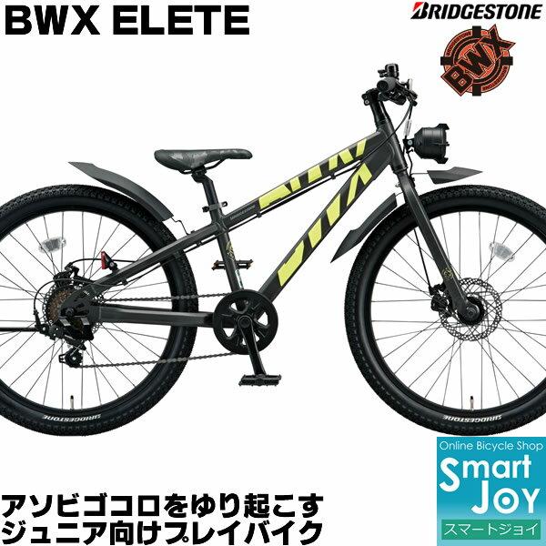 BWX ELETE BWXエリート 24インチ 外装7段変速付 ランタン機能付ライト装備 BXE476 2016年モデル ブリヂストン ジュニアマウンテン アルミフォーク&ディスクブレーキモデル ブリジストン ジュニアプレイバイク 子供用自転車 子供用マウンテンバイク